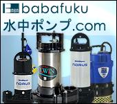 水中ポンプ.com